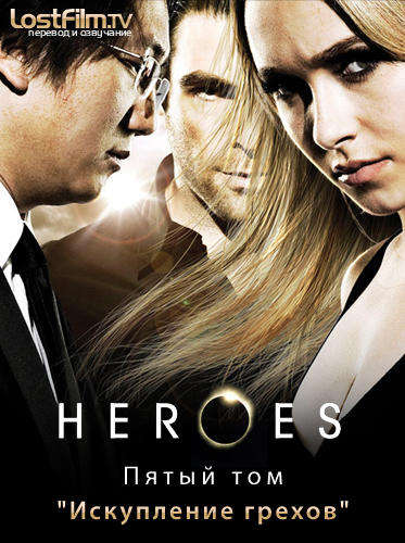 heroes.tome.5