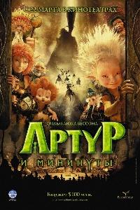Артур_и_минипуты_(Arthur_et_les_Minimoys)_for_Russian_Wikipedia_about_cinema